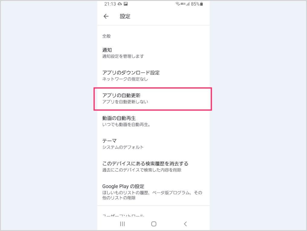 Android 端末のアプリ自動更新を停止させる手順03