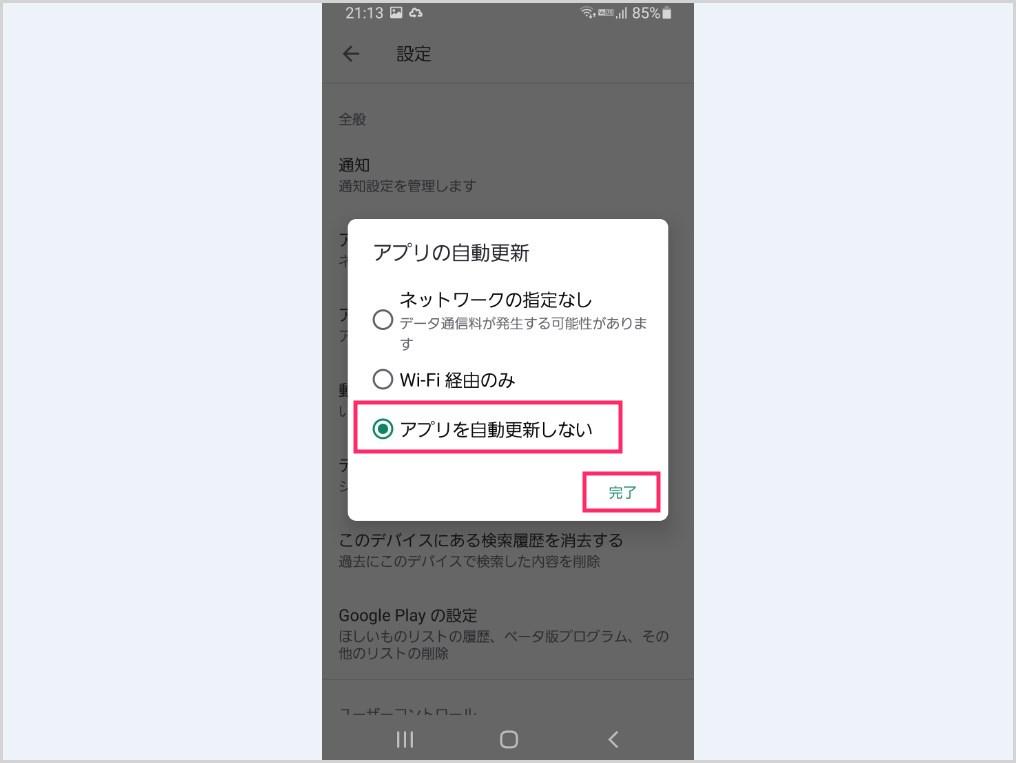 Android 端末のアプリ自動更新を停止させる手順04