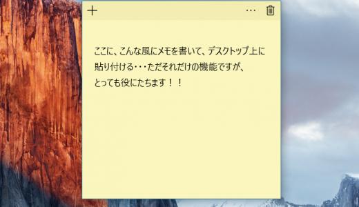 Windows 10に追加された新機能「付箋」が超便利!!モニター縁に付箋を貼るのはもうやめませんか?