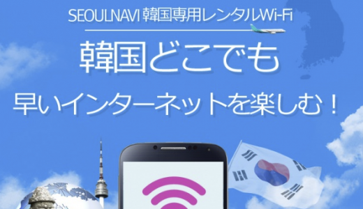 韓国旅行でインターネットの接続なら超格安でお得なワイドモバイル!