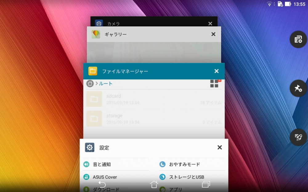 Screenshot_20160919-135529