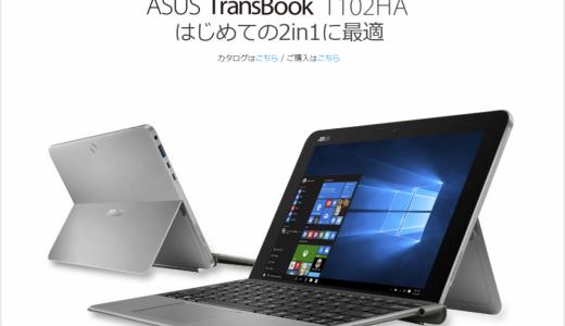 ASUS TransBook Mini T102HA を買ったのでレビューしてみます!