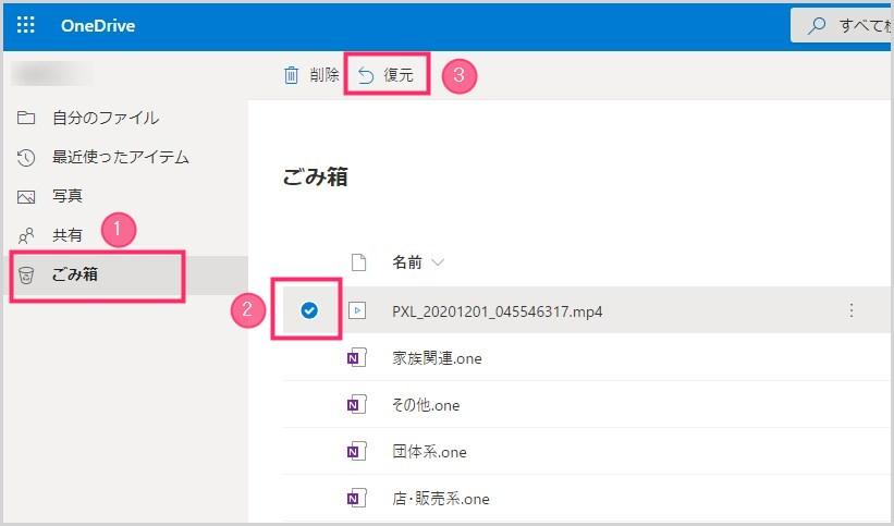 OneDrive 誤って削除してしまったファイルの復元方法