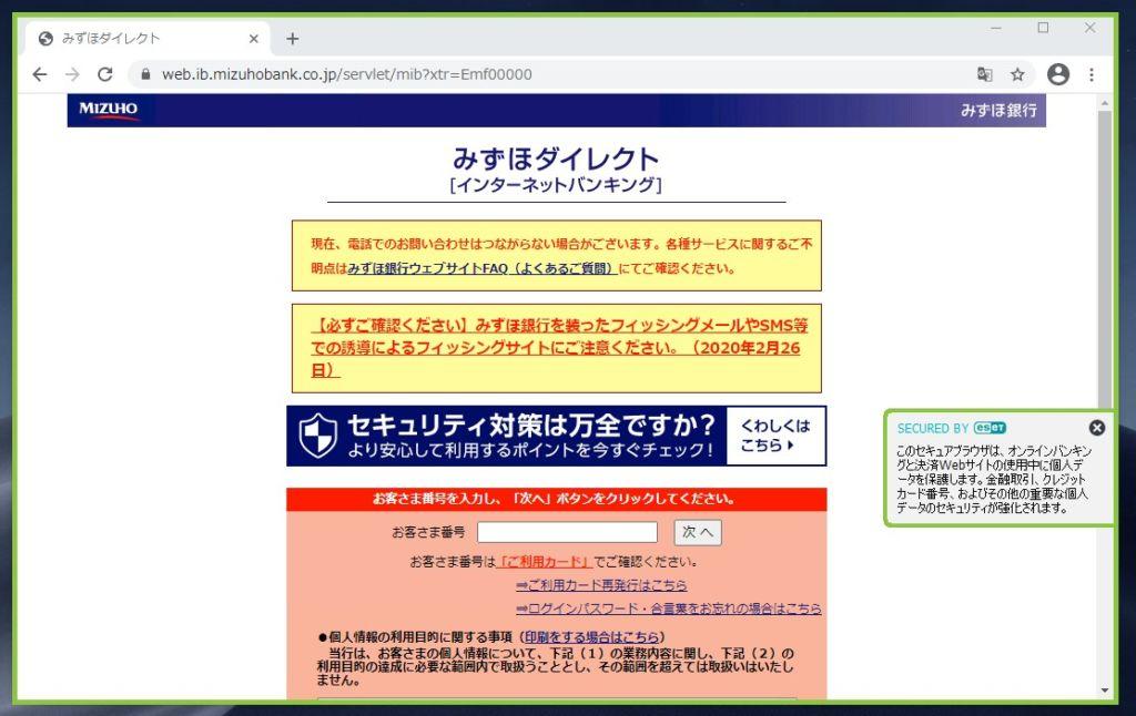 ESET インターネットバンキング保護機能
