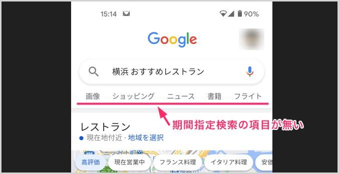 Google 検索アプリ(検索バー)からは期間指定検索ができない02