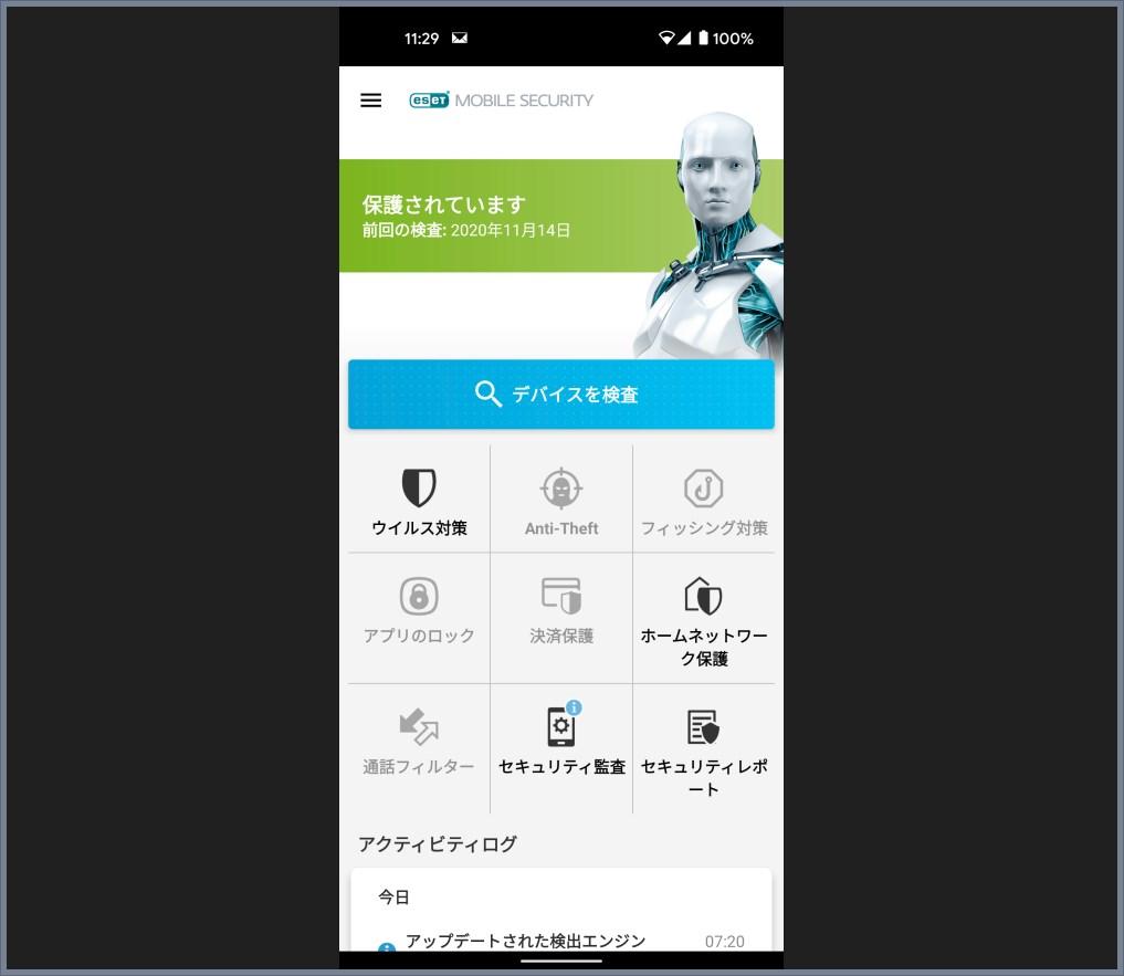 ESET は Android スマホ や Mac でも利用可能