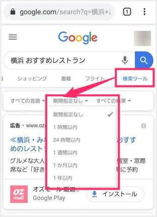 スマホの Google 検索で期間指定検索をする方法