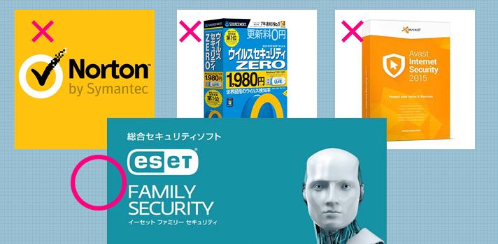 Windows セキュリティには ESET がおすすめ