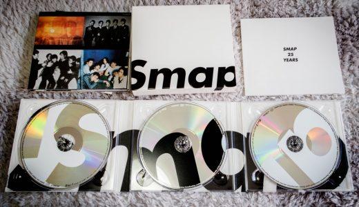 沢山の思い出がそこにはあった!SMAP 25 YEARS を買っちゃいました!!