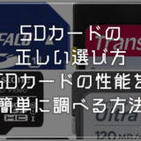 SDカードの正しい選び方!SDカードの簡単な性能の調べ方を紹介します
