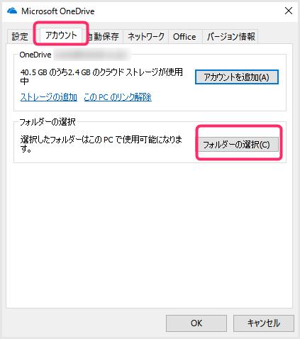 OneDrive「アカウントタブ」