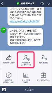 LINEモバイルデータ利用量を調べる04
