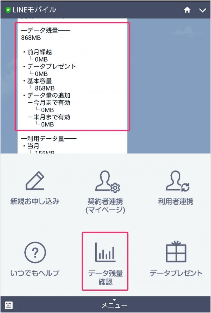 LINEモバイルデータ利用量を調べる07