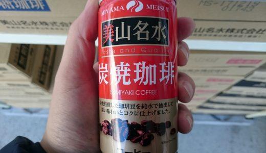 1本30円(税込)以内で買える缶コーヒーが多数ある店業務スーパー