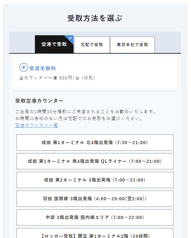 イモトのWi-Fi レンタルの申し込み手続きの手順04