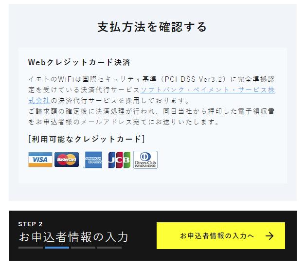 イモトのWi-Fi レンタルの申し込み手続きの手順06