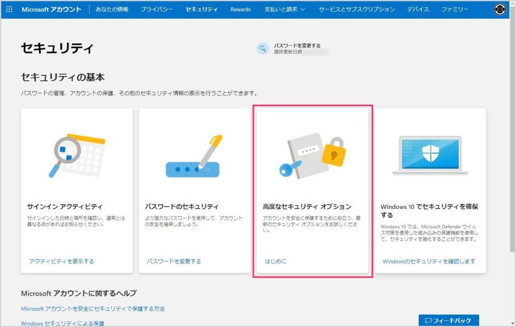 Microsoftアカウントの2段階認証をGoogle認証システムで管理する方法03