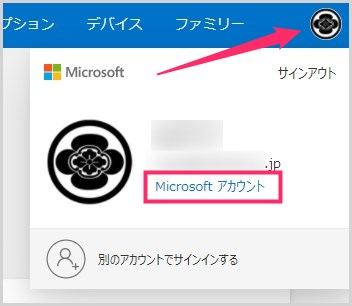 Microsoftアカウントの2段階認証をGoogle認証システムで管理する方法01