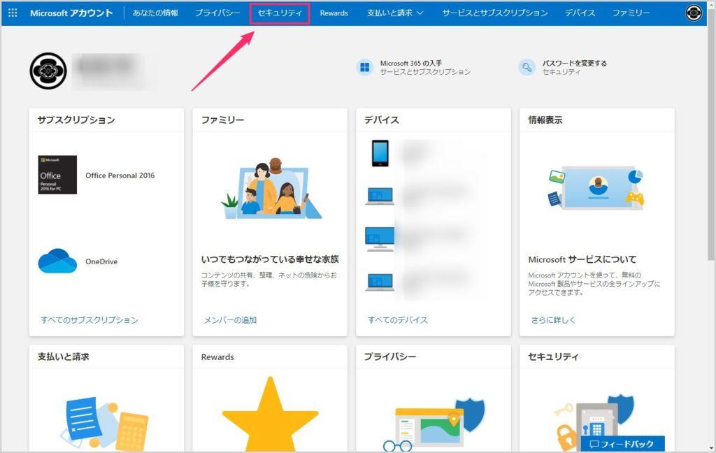 Microsoftアカウントの2段階認証をGoogle認証システムで管理する方法02