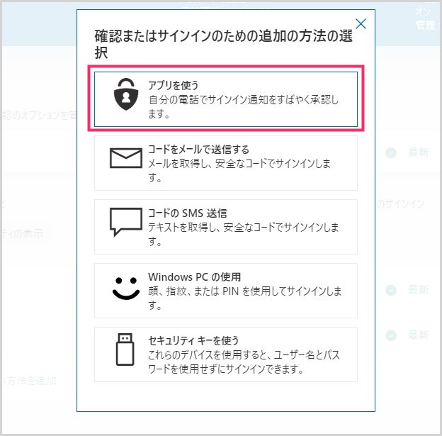 Microsoftアカウントの2段階認証をGoogle認証システムで管理する方法07