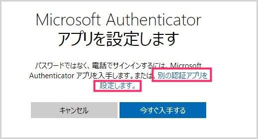 Microsoftアカウントの2段階認証をGoogle認証システムで管理する方法08