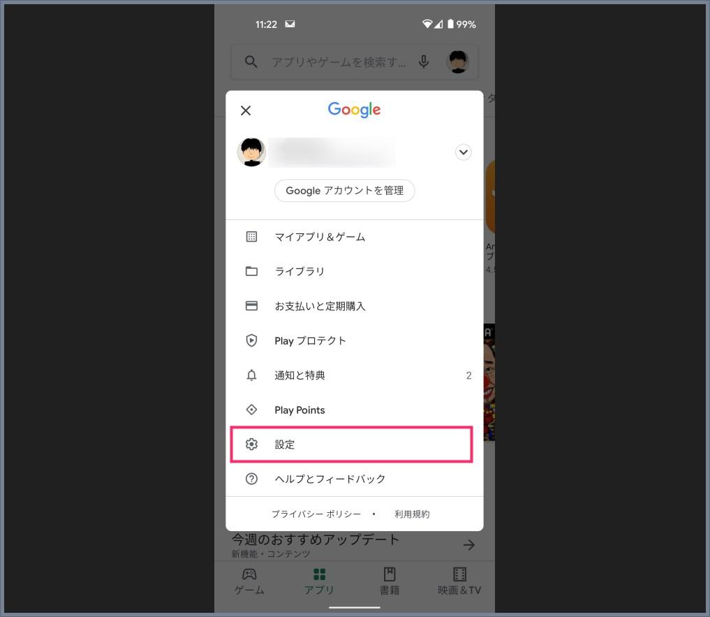 Google Playストアで課金ができないようにする方法02