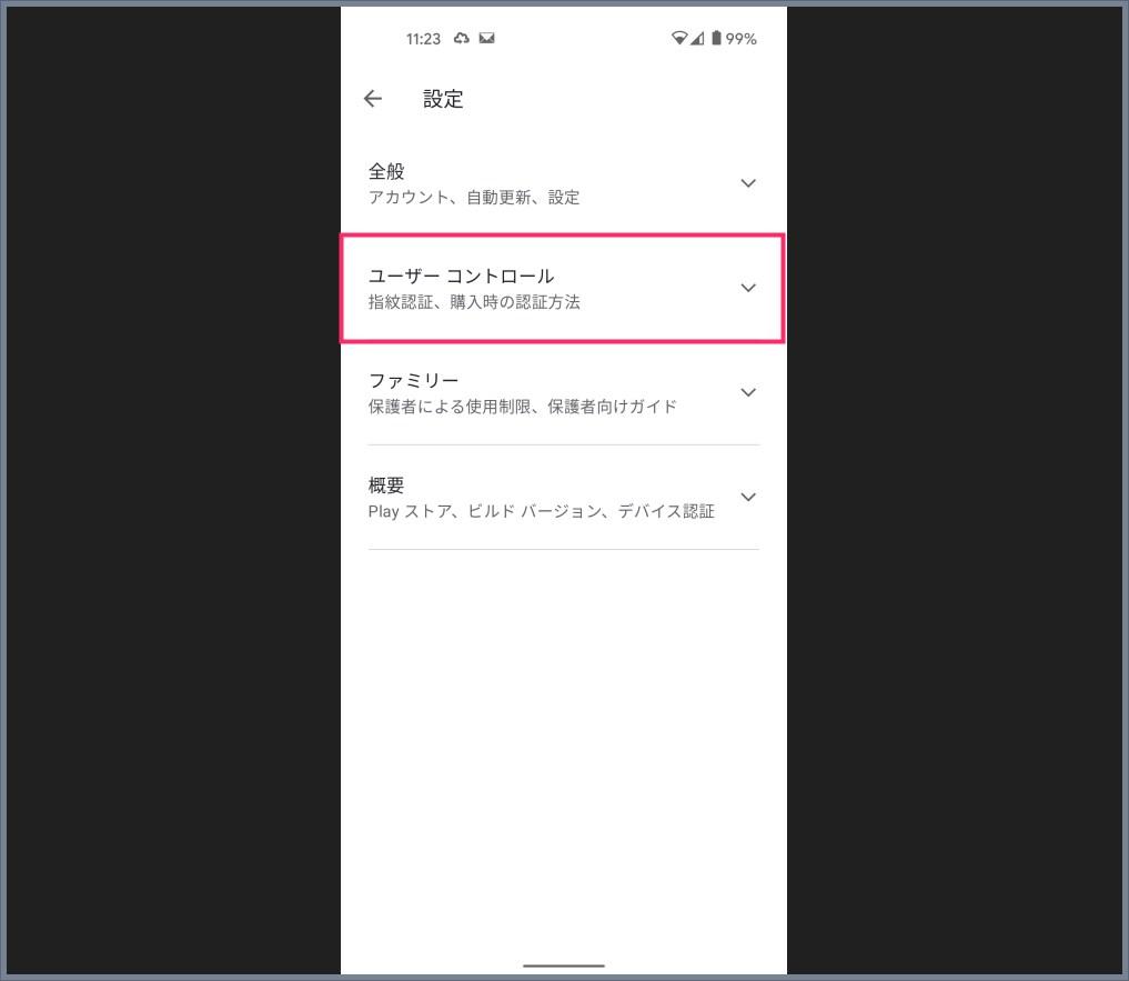 Google Playストアで課金ができないようにする方法03