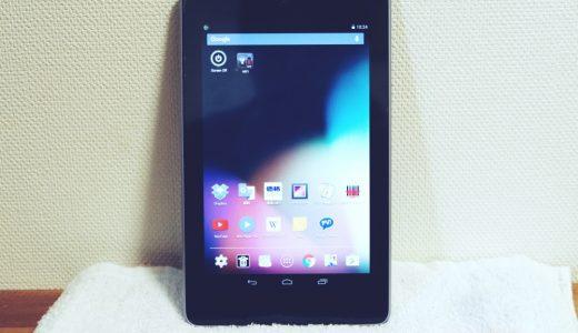 Nexus7 システムアップデートの通知を表示させないようにする方法