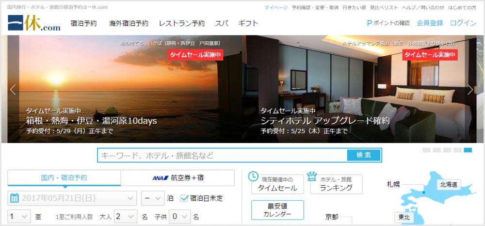 一休.com 公式ページ