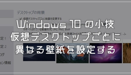 Windows 10 必見!仮想デスクトップ毎に違う壁紙を設定する方法