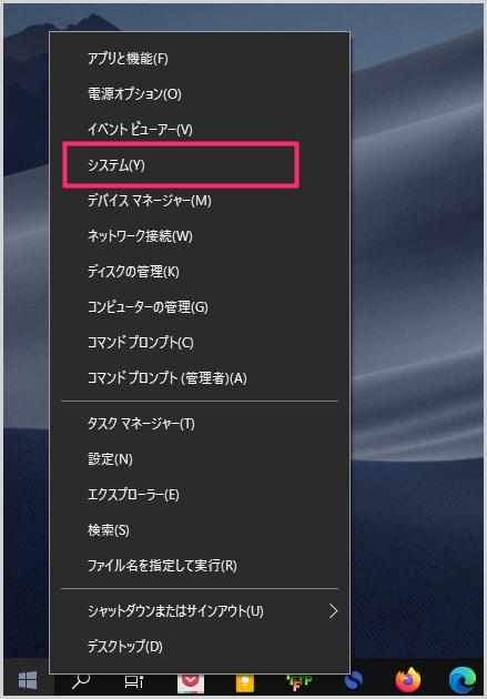 Windows 10 アップデートバージョンの確認手順02