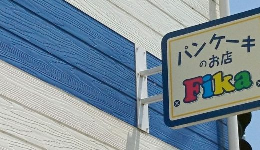 秦野市にあるカフェ&パンケーキがおいしい店「Fika(フィーカ)」