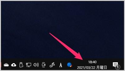 パソコンで正確な「時・分・秒」を確認する手順01