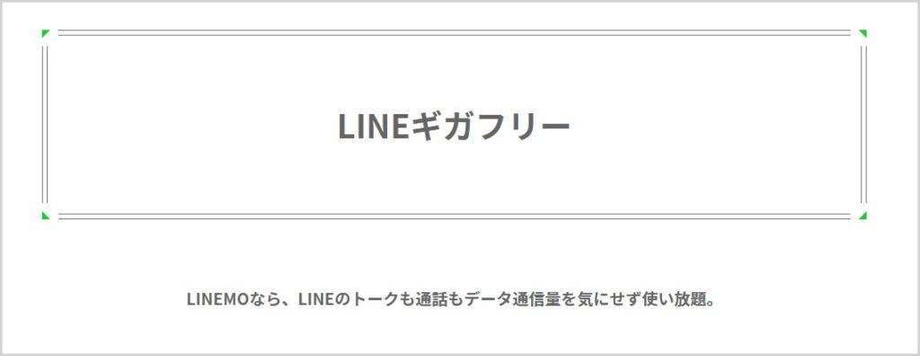 LINE のデータ通信量がすべて無料になる LINEMO