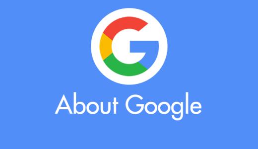 記事やページを削除したらGoogle検索のインデックスやキャッシュからも削除しよう