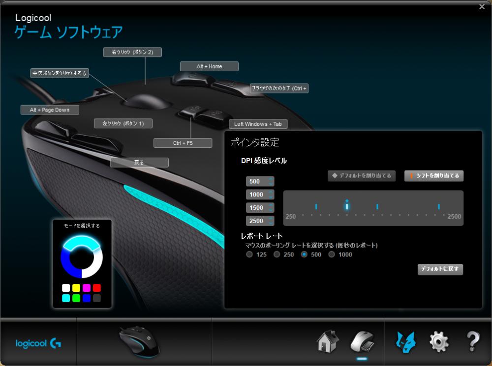 ロジクールマウス・ゲームソフトウェア01