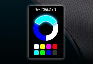 ロジクールマウス・ゲームソフトウェア「モード選択」