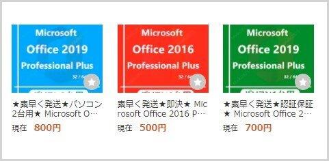 違法販売されている Office VL 版