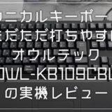 打ちやすいおすすめキーボード「オウルテックOWL-KB109CBL」実際に使ってみた感想