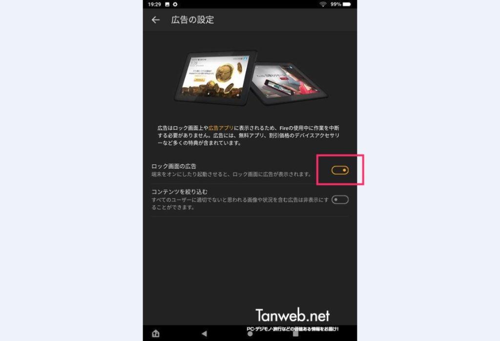 Fire HD タブレットのロック画面広告を非表示にする方法04