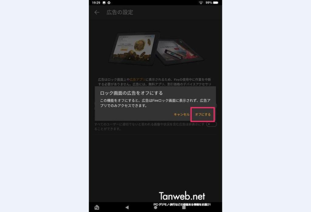 Fire HD タブレットのロック画面広告を非表示にする方法05