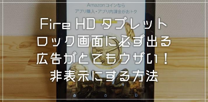 Amazon Fire HD タブレットのロック画面広告を非表示にする方法