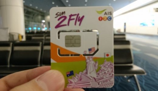 韓国・台湾旅行のインターネット接続はAISの格安プリペイドSIMを使えば超快適!