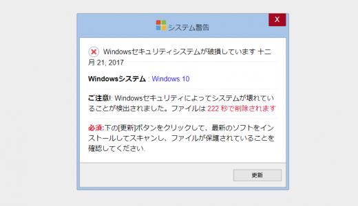 Windows 詐欺警告「Windowsセキュリティシステムが破損しています」が出てしまった時の対処方法