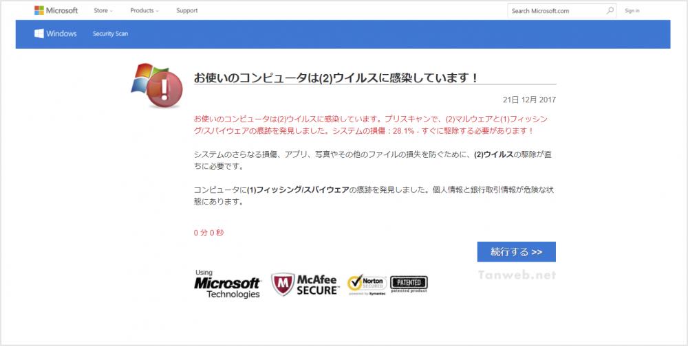 詐欺警告「お使いのコンピューターは(2)ウイルスに感染しています」バージョン