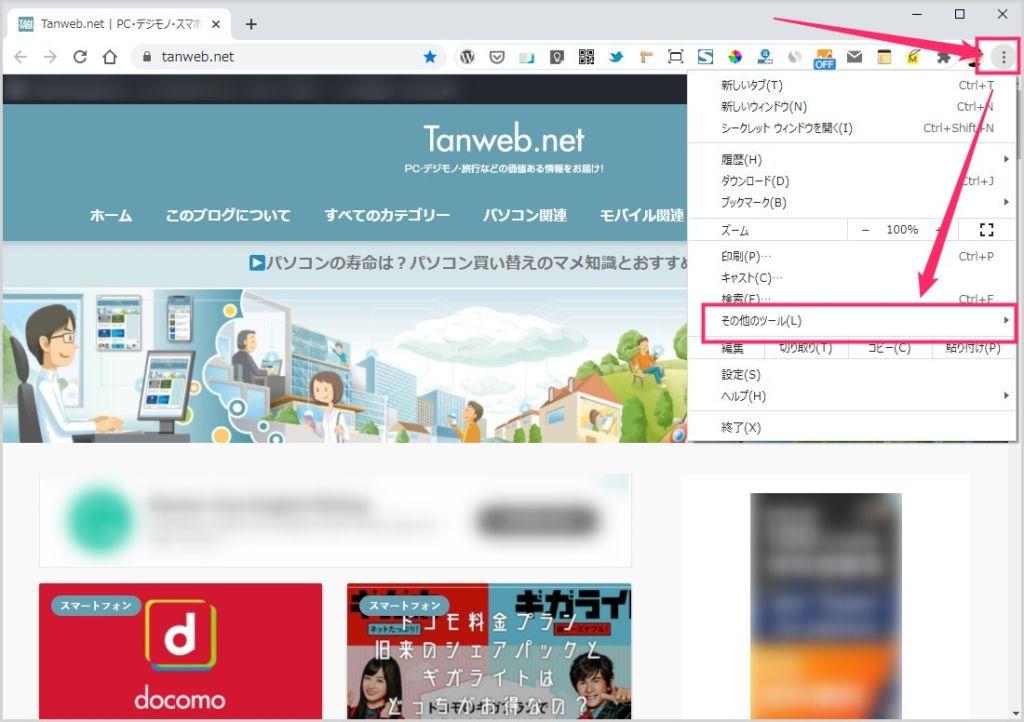 ウェブサイトの Chrome ウェブページのアプリ化方法01