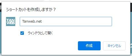ウェブサイトの Chrome ウェブページのアプリ化方法03