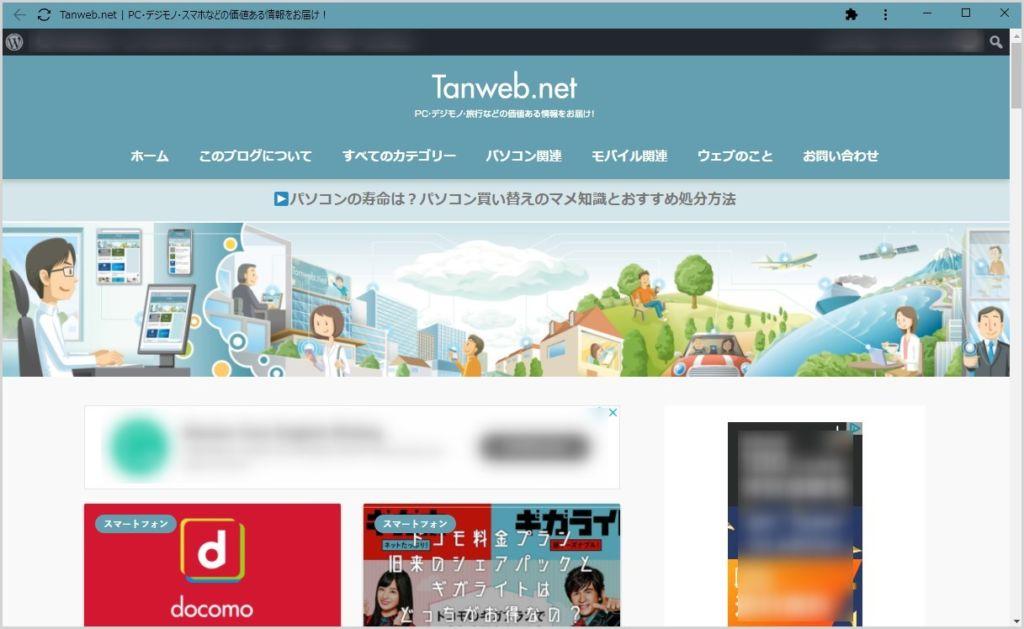 ウェブサイトの Chrome ウェブページのアプリ化方法05