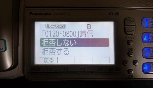 迷惑勧誘電話をシャットアウトするならパナソニックの電話機が超おすすめ!