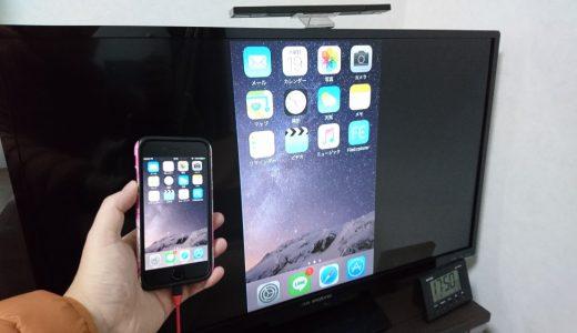 iPhone の画面をテレビに映す有線ケーブルを買ってみたのでレビューします